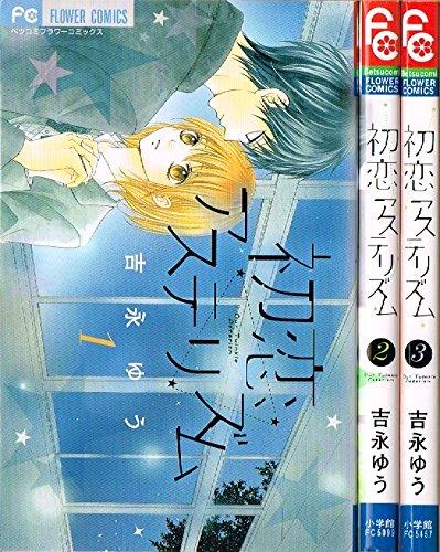初恋アステリズム コ ミック 1-3巻セット (Betsucomiフラワーコミックス) 吉永ゆう