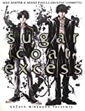 sugar coat excess / 峰倉 かずや のシリーズ情報を見る