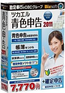 ツカエル青色申告 2011+確定申告
