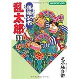 落第忍者乱太郎 (33) (あさひコミックス)