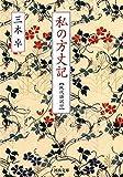 私の方丈記 【現代語訳付】 (河出文庫)