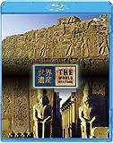 世界遺産 エジプト編 古代都市テーベとその墓地遺跡 I/II[Blu-ray/ブルーレイ]