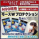 N99高機能マスク モースダブルプロテクション Lサイズ 5枚入
