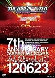 THE IDOLM@STER 7th ANNIVERSARY 765PRO ALLSTARS みんなといっしょに! 120623 [DVD]