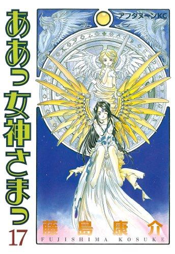 ああっ女神さまっ(17) (アフタヌーンコミックス)
