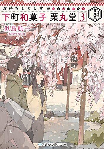 お待ちしてます 下町和菓子 栗丸堂 (3) (メディアワークス文庫)の詳細を見る