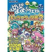 ぷよぷよ!!クエスト キャラクター図鑑 Vol.2 【本書限定ダウンロード特典付き】