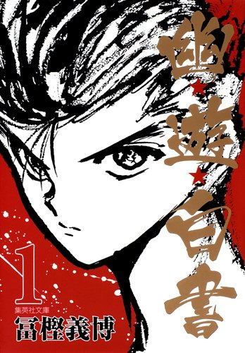 幽★遊★白書 1 (集英社文庫―コミック版)