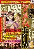 家庭サスペンス 2009年 04月号 [雑誌]