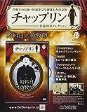 チャップリン公式DVDコレクション(12) 2017年 2/8 号 [雑誌]