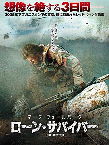 ローン・サバイバー(字幕版)