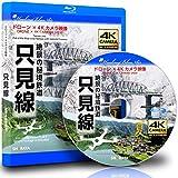 ドローン × 4Kカメラ動画・映像【Healing Blue Airヒーリングブルー・エア】只見線 絶景の秘境鉄道〈動画約41分, approx41min.〉感動のドローン × 4Kカメラ [Blu-ray]