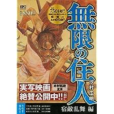 無限の住人 宿敵乱舞編 (講談社プラチナコミックス)