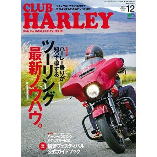 CLUB HARLEY(クラブハーレー) 2017年 12月号