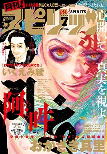 月刊!スピリッツ 2017年7月号(2017年5月27日発売) [雑誌]