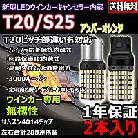 AOLAISIN 1156 BA15S S25シングルピン角150度 ウェッジ球 バックランプ ポジションランプ 1600ルーメン 爆光 高品質 サムスン製3014チップ144連搭載 DC 12V 無極性 アンバー 2個セット 1156-150-3014-144SMD-WW