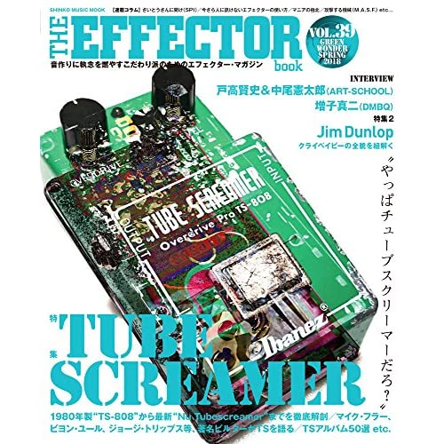 The EFFECTOR BOOK  Vol.39 (シンコー・ミュージックMOOK)