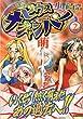 超時空眼鏡史メビウスジャンパー 2 (MFコミックス フラッパーシリーズ)