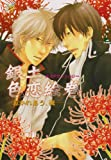 銀土色恋絵巻―大江戸アンソロジー (F-BOOK Selection)