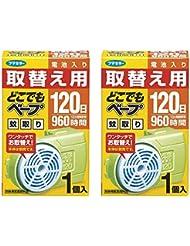【お徳用 2 セット】 どこでもベープ蚊取り 120日 取替え用1個入×2セット