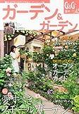 ガーデン & ガーデン 2013年 06月号 [雑誌] 画像