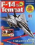 週刊F-14 トムキャット 2015年 2/4 号 [雑誌]