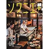 ソワニエ+ Vol.66 2021年3・4月号 (特集:福岡の美味しい老舗)