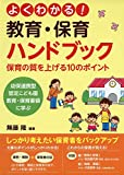 よくわかる!教育・保育ハンドブック―幼保連携型認定こども園教育・保育要領に学ぶ 保育の質を上げる10のポイント