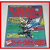 ファミリーコンピュータ 1994.4/1号 スーパーメトロイド FFⅥ 女神転生Ⅱほか