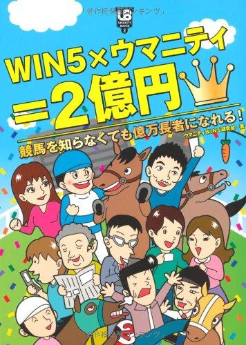 WIN5×ウマニティ=2億円 ~競馬を知らなくても億万長者になれる!~ (ワニプラス) (UMANITY BOOKS)