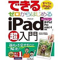 できるゼロからはじめるiPad超入門 Apple Pencil&新iPad/Pro/mini 4対応 (できるシリーズ)
