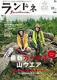 ランドネ 2011年 11月号 [雑誌]