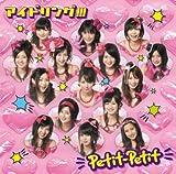 Petit-Petit(プチプチ) プレミアムエディション(期間限定盤/DVD+PHOTOBOOK)