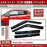(アウト-エムピー) AUTO-MP 車種専用 ZC11S ZC21S ZC31S ZC71S ZD11S ZD21S スイフト フロント用 リア用 サイドバイザー ドアバイザー 4枚セット アクリル スモーク仕様 MP-WS-30