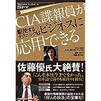 CIA諜報員が駆使するテクニックはビジネスに応用できる