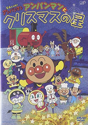 それいけ!アンパンマン アンパンマンとクリスマスの星 [DVD]