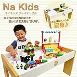 ネイキッズプレイテーブル(幅90cm) KDT-2846 ネイキッズ キッズプレイテーブル 折りたたみ 子供テーブル 子供机 こどもテーブル