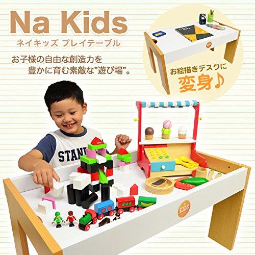 Kidzoo(キッズーシリーズ) プレイテーブル (幅90cm)