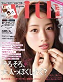 with(ウィズ) 2016年9月号 [雑誌]