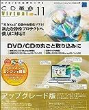 CD革命/Virtual Ver.11 Pro アップグレード版