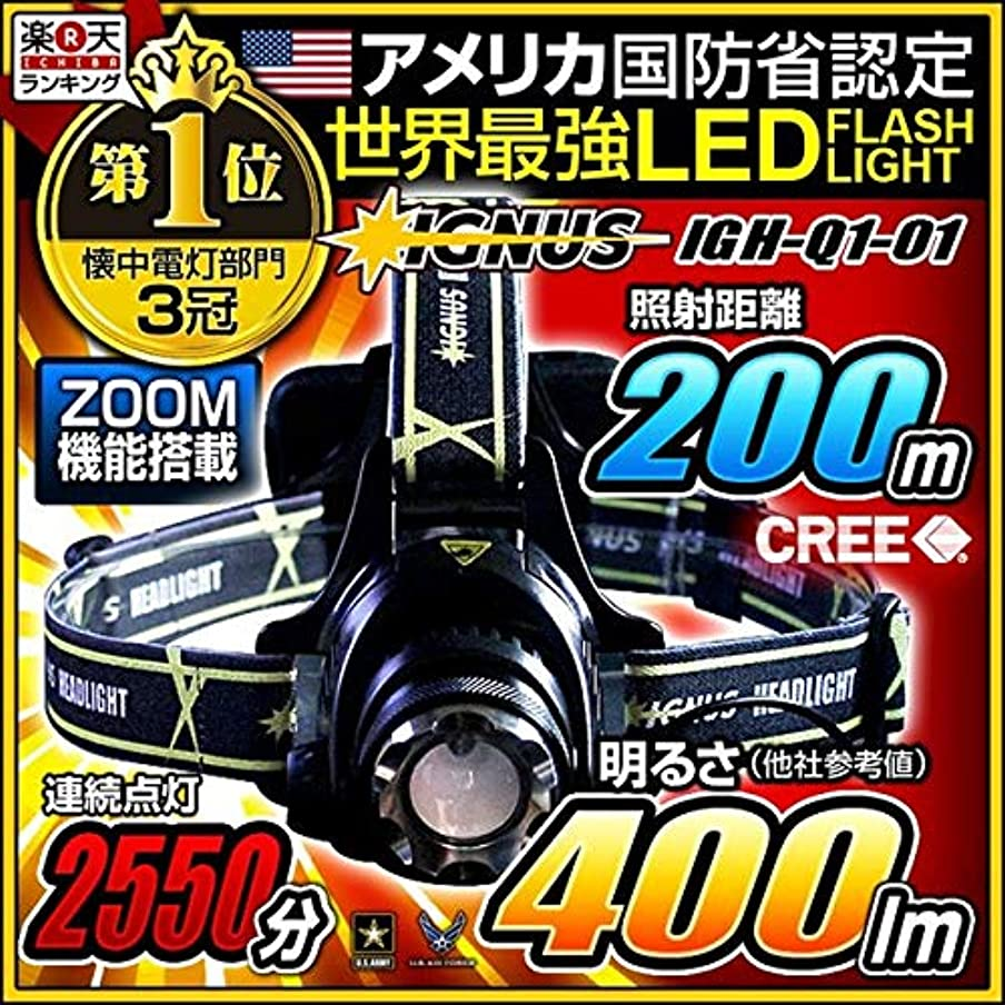 崩壊印象的養うヘッドライト 懐中電灯 LEDヘッドライト 強力LEDライト 明るいLEDライト IGNUSヘッドライト ヘッドランプ 【本体のみ】