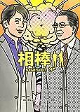 相棒 season9 中 (朝日文庫)