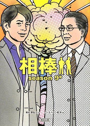 相棒 season9 中 (朝日文庫)の詳細を見る
