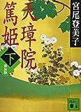 新装版 天璋院篤姫(下) (講談社文庫)