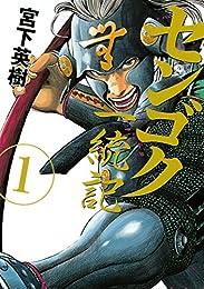 センゴク一統記(1) (ヤングマガジンコミックス)