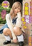 小悪魔挑発ギャル MARRION [DVD]
