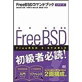FreeBSDコマンドブック ビギナーズ
