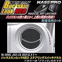 ハセプロ LCBS-AOH7 Nワゴン Nワゴンカスタム JH1 H25.11~ バックスキンルックNEO エアアウトレット マジカルアートレザー