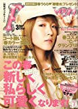 Popteen (ポップティーン) 2007年 03月号 [雑誌] 画像