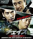 チェイス-夜明けまで走れ- Blu-ray